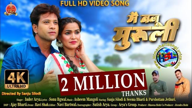 Mai Baju Muruli Song Lyrics - Inder Arya : मैं बजु मुरुली