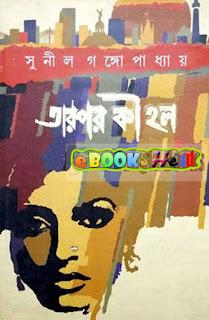 Tarpor Ki Holo By Sunil Gangopadhyay
