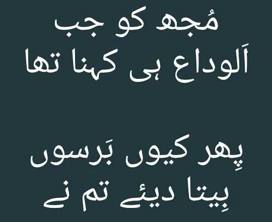 Sad urdu poetry 2 lines poetry Whatsapp Status 2020