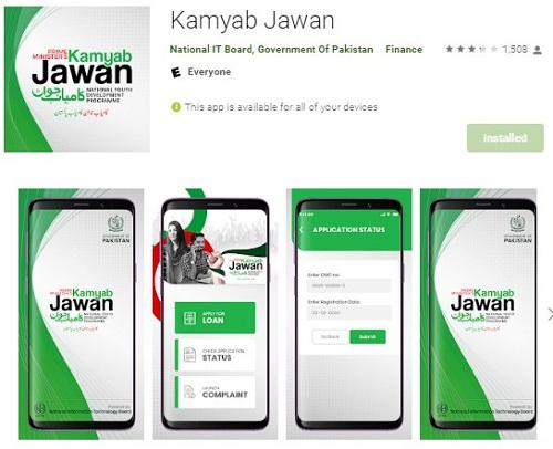 kamyab-jawan-new-update-2021-kamyab-jawan-mobile-app