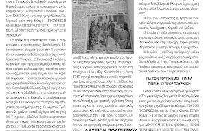 Από την τραγωδία του ελληνικού λαού στην Κύπρο: Εκάμαν μας πολλά από το 1955 - Της Φ. Αργυρού