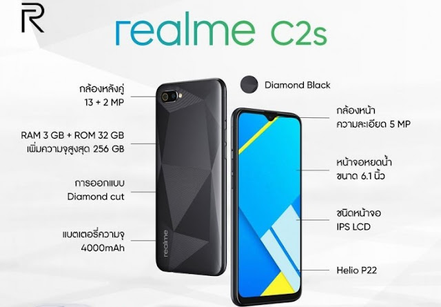 Realme-c2s-new-smart-phones