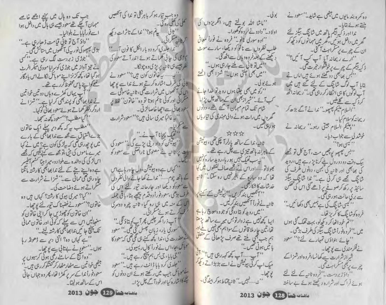 Kitab Dost: Hina Digest June 2013 Online Reading