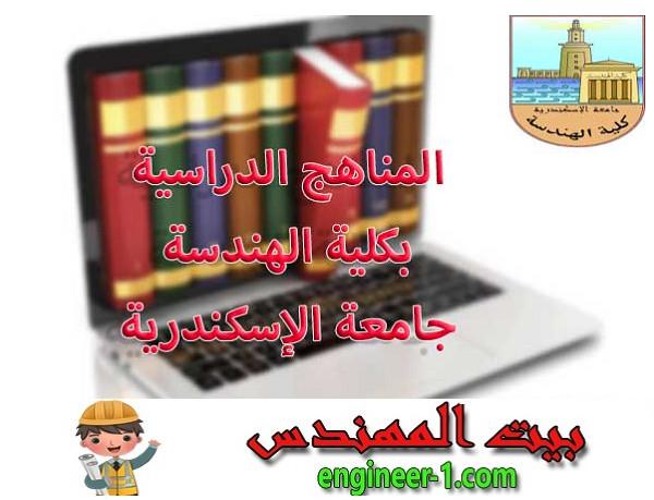 المناهج الدراسية كلية الهندسة المدنية جامعة الإسكندرية pdf