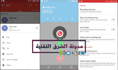 أفضل-تطبيقات-تسجيل-المكالمات-علي-الأندرويد