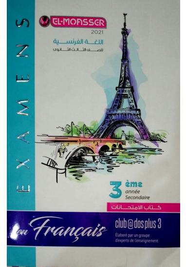 تحميل كتاب المعاصر El-Moasser مراجعة نهائية فى اللغة الفرنسية للصف الثالث الثانوي 2021 PDF