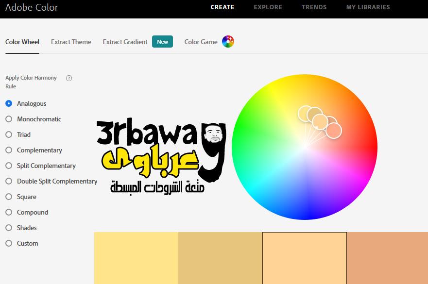 موقع مجاني يساعدك بإختيار الألوان وتنسيقها