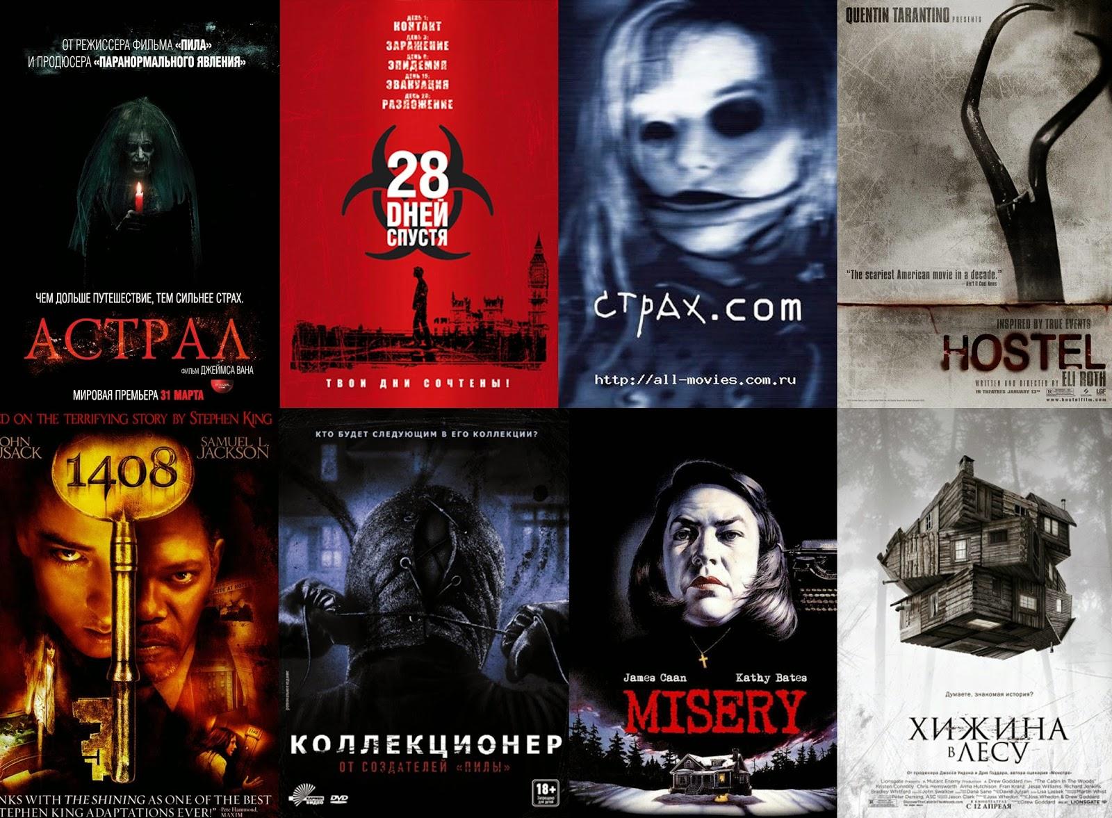 почему нам нравятся фильмы ужасов