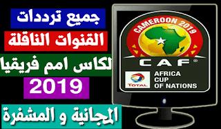 تردد القنوات المفتوحة الناقلة لكأس افريقيا و كدا المجموعات و توقيت المباريات 2019