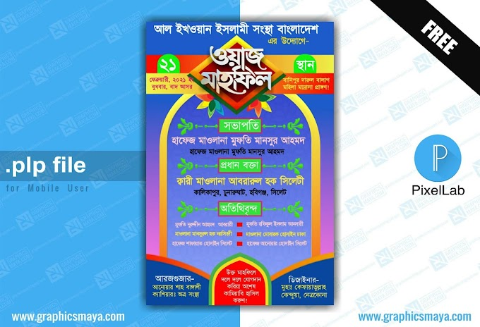 Waz Mahfil Poster Design Template PLP - PixelLab Project File
