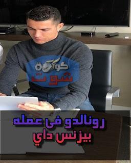 """الشغل مش بس فى الملعب.. شاهد رونالدو فى عمله ويعلق: """"بيزنس داي"""""""
