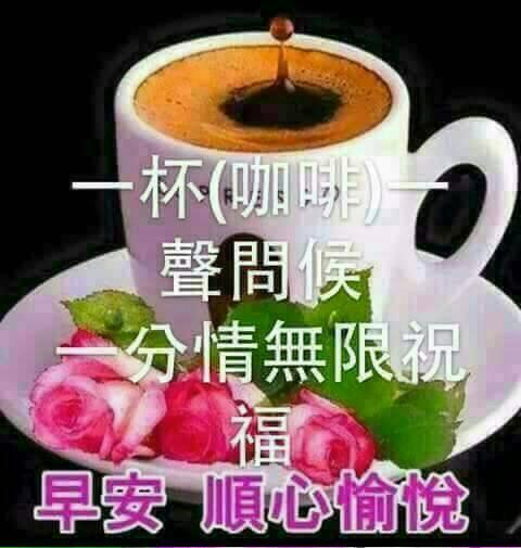 一杯咖啡一聲問候,一分情無限祝福,早安,順心愉悅