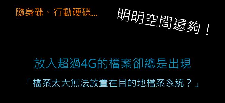 112 - [教學] 硬碟格式 FAT32 轉 NTFS 不用格式化!完美解決單檔4G的限制