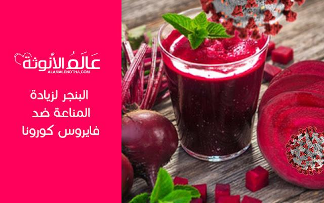 أهم الاطعمة التي تساعد على تقوية مناعتك ضد فيروس كورونا والفروسات المختلفة