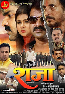 Raja Bhojpuri Movie