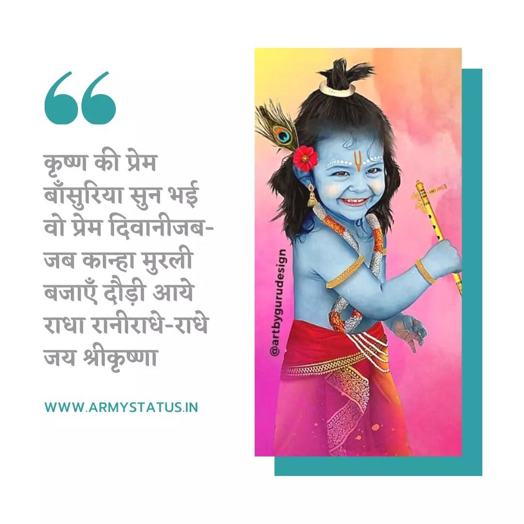 Radha Krishna Shayari images, krishna shayari pic, radha krishna love shayari Images