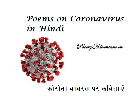 कोरोना वायरस पर कविताएँ, Poem on Coronavirus in Hindi, Korona Virus Par Kavita, Corona Par Kavita