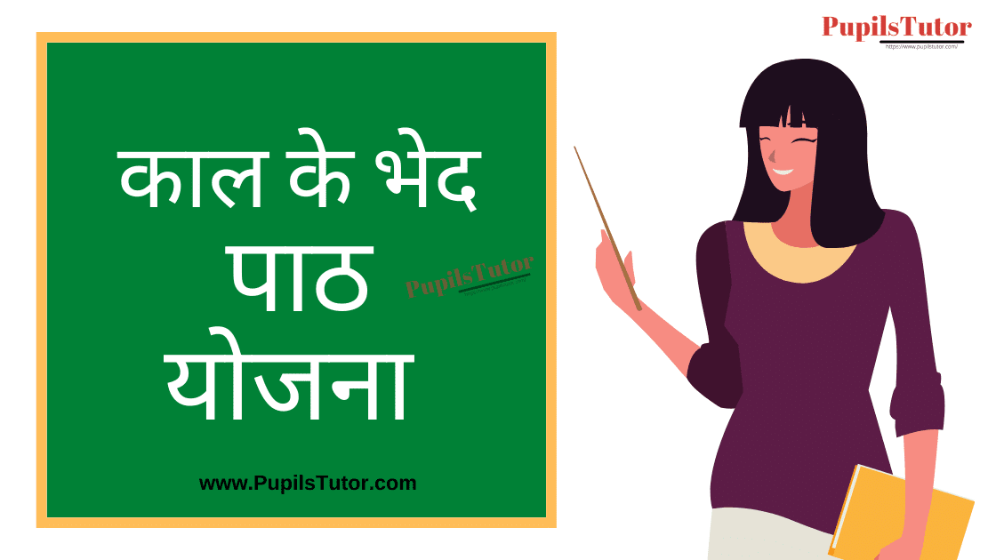 Hindi Lesson Plan For B.Ed | बी.एड के लिए हिंदी पाठ योजना | Hindi Vyakran Lesson Plan For B.Ed | Hindi Grammar Lesson Plan For BEd on Kaal | Kaal Lesson Plan in Hindi For B.Ed
