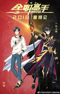 Quan Zhi Gao Shou: FOR THE GLORY Subtitle Indonesia