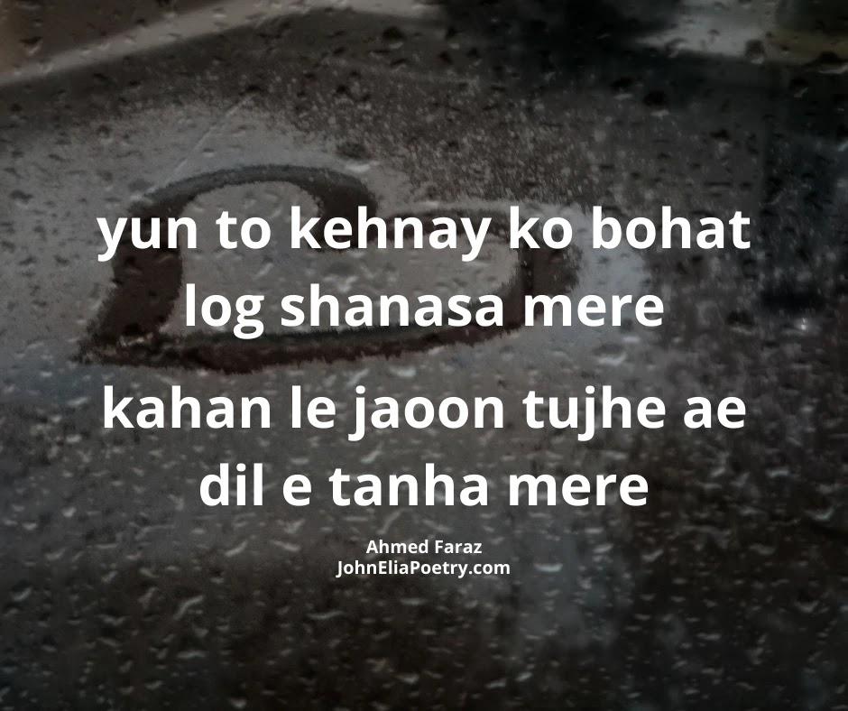 yun to kehnay ko bohat log shanasa mere