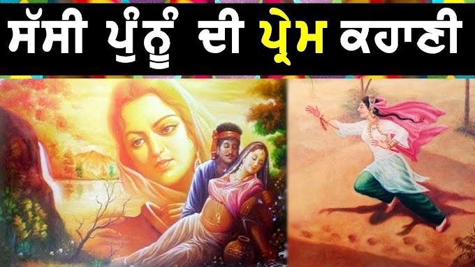 ससी पुनू की सच्ची हिंदी प्रेम कहानी Love Story