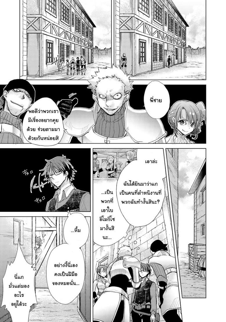 """Hazure Skill """"Kage ga Usui"""" o Motsu Guild Shokuin ga, Jitsuha Densetsu no Ansatsusha - หน้า 7"""