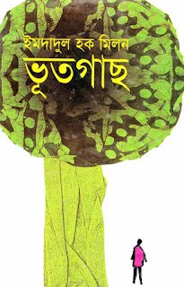 Vut Gach by Imdadul Hoque Milon