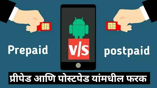 प्रीपेड आणि पोस्टपेड सिम काय आहेत? What is Prepaid and Postpaid in marathi