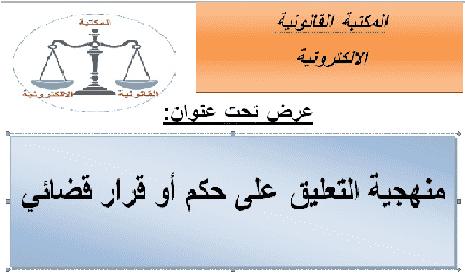 منهجية التعليق على حكم أو قرار قضائي