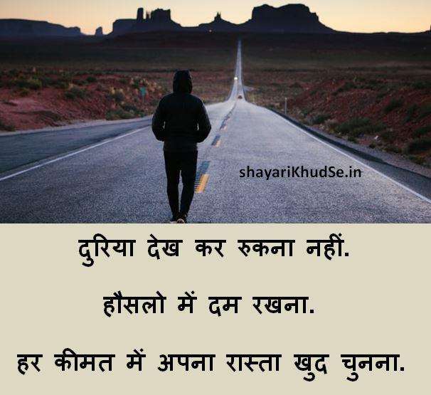 Inspiring Shayari Images, Best Motivational Shayari images, Motivational Images