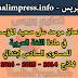 إمتحان موحد على صعيد المؤسسة  في مادة اللغة العربية  للمستوى السادس ابتدائي - 3 نماذج