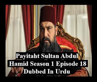 Payitaht sultan Abdul Hamid season 1 Episode 18 dubbed in urdu