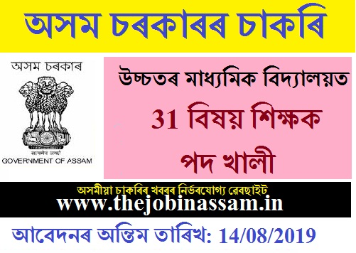 Inspector of Schools, Karbianglong Recruitment 2019
