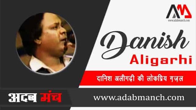agar-main-un-ki-nigaahon-se-gir-gayaa-hotaa-Danish-Aligarhi
