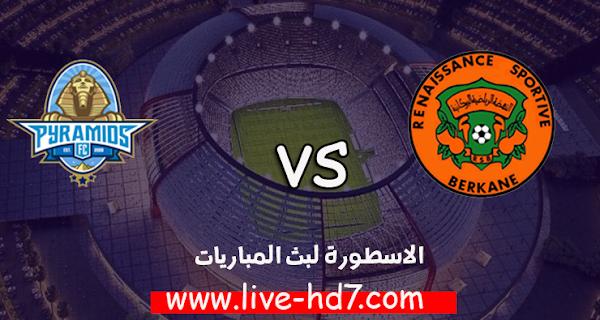 مشاهدة مباراة نهضة بركان وبيراميدز بث مباشر بتاريخ 25-10-2020 كأس الكونفيدرالية الأفريقية