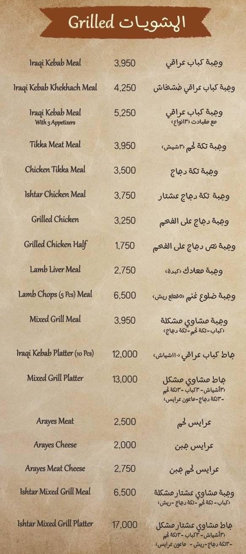 منيو مطعم عشتار