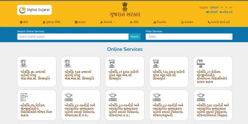 Digital Gujarat Scholarship 2021: Apply Online, Eligibily & Status