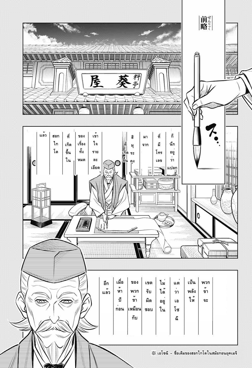 อ่านการ์ตูน Rurouni Kenshin: Hokkaido Arc ตอนที่ 13 หน้าที่ 3