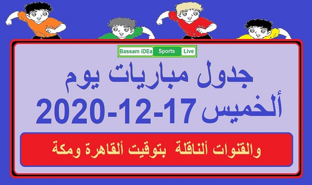 جدول مباريات اليوم 17-12-2020  والقنوات الناقلة بتوقيت القاهرة ومكة