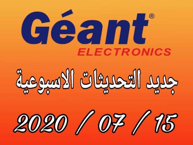 جديد تحديثات الموقع الرسمي لأجهزة جيون GEANT يوم 20200715