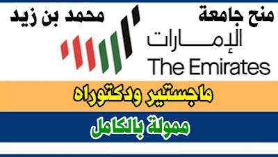 منح دراسات عليا ممولة بالكامل من جامعة محمد بن زايد 2021