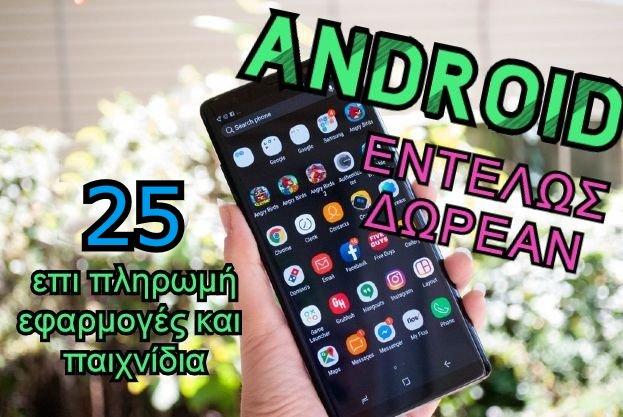 δωρεάν εφαρμογές Android λίστα