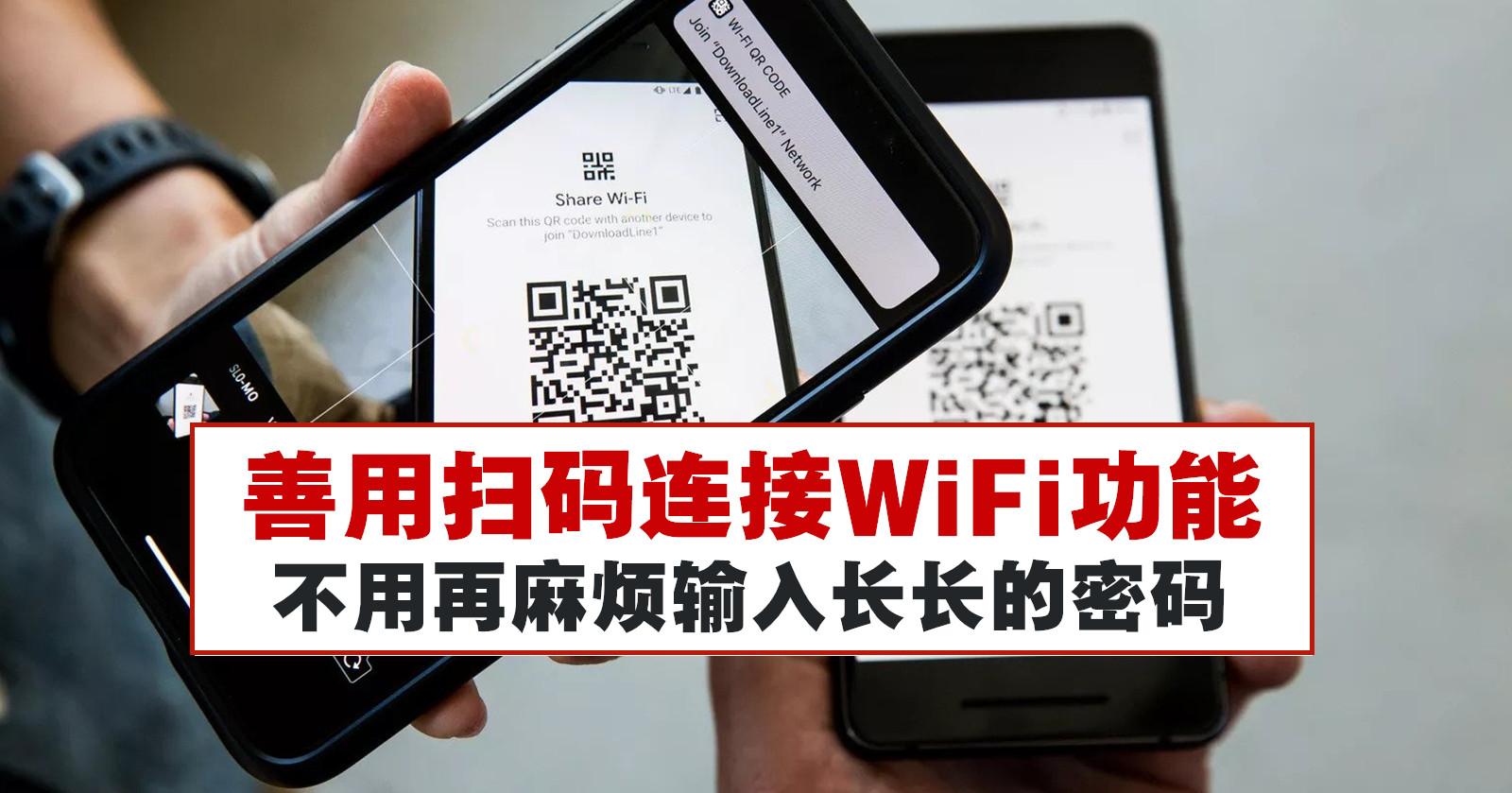 善用扫码连接WiFi功能,不用再麻烦输入长长的密码