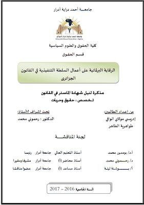 مذكرة ماستر: الرقابة البرلمانية على أعمال السلطة التنفيذية في القانون الجزائري PDF
