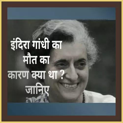 इंदिरा गांधी के मौत का कारण क्या था जानिए सच्चा इतिहास