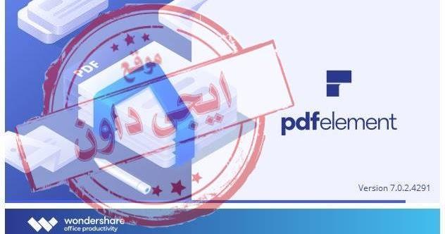 pdfelement تحميل برنامج