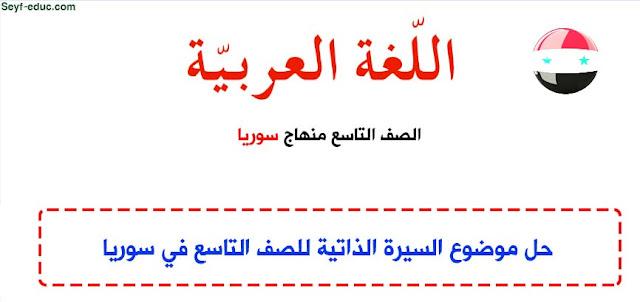 حل موضوع السيرة الذاتية للصف التاسع في سوريا