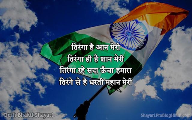 patriotic shayari in hindi