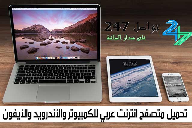 تحميل متصفح انترنت عربي