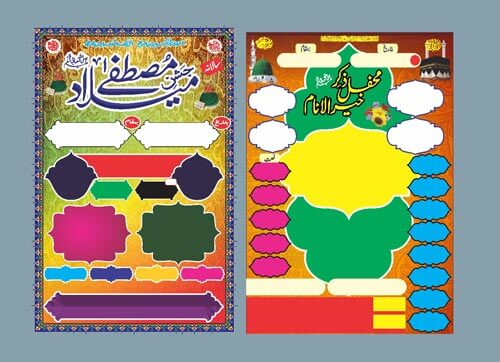 Eid Milad Un Nabi | Banner & Poster Cdr file Download |  Islamic Banner Design
